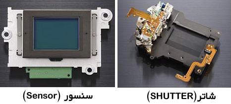 سنسور و شاتر دوربین عکاسی