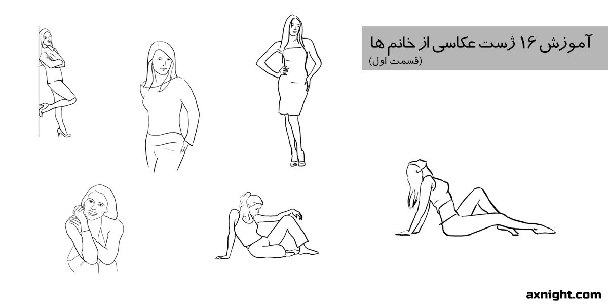 آموزش ژست عکاسی از خانم ها
