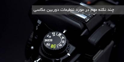 تنطیمات دوربین عکاسی