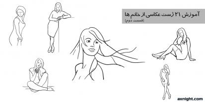 آموزش ژست عکاسی برای دختران و خانم ها