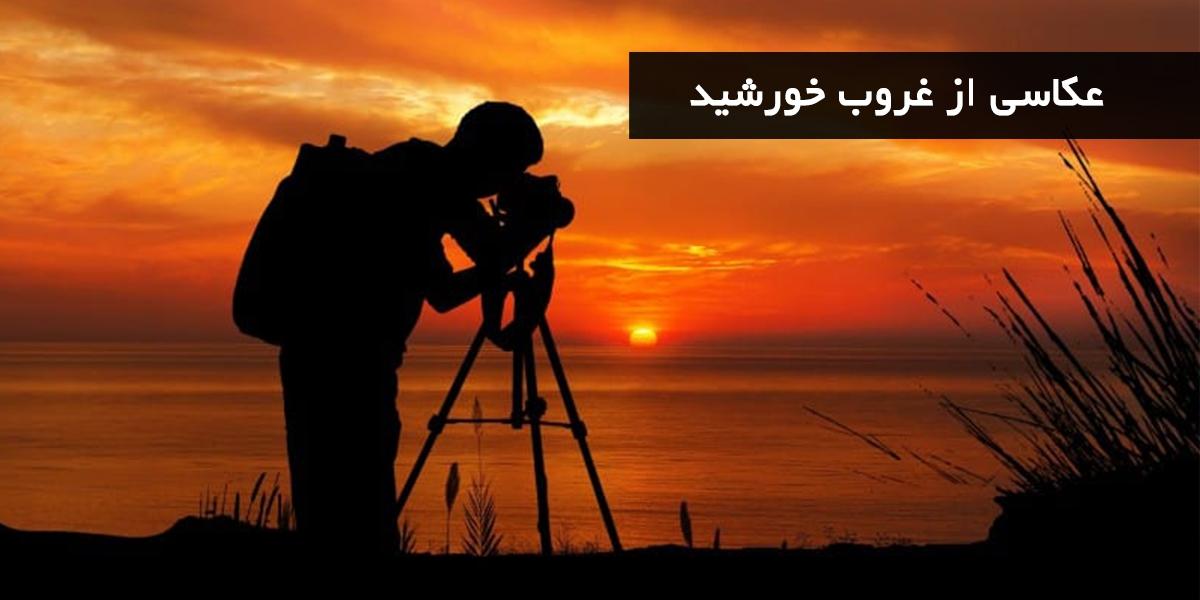 آموزش عکاسی از غروب خورشید